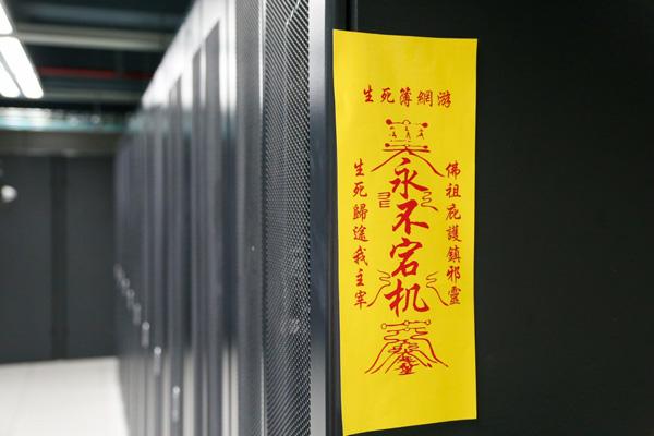 程序员带服务器进寺庙开光 让法师保佑永不宕机资讯生活